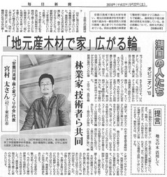 毎日新聞20100522.jpg