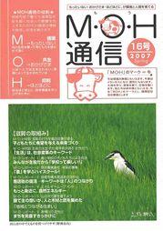 MOH通信表紙大.jpg